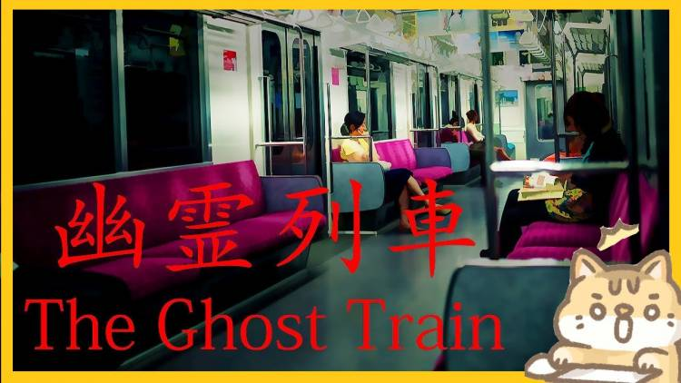 Horror let's play: The Ghost Train | 幽霊列車 - Japanese Horror Indie Game Part 1